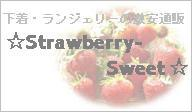 ☆Strawberry-Sweet☆
